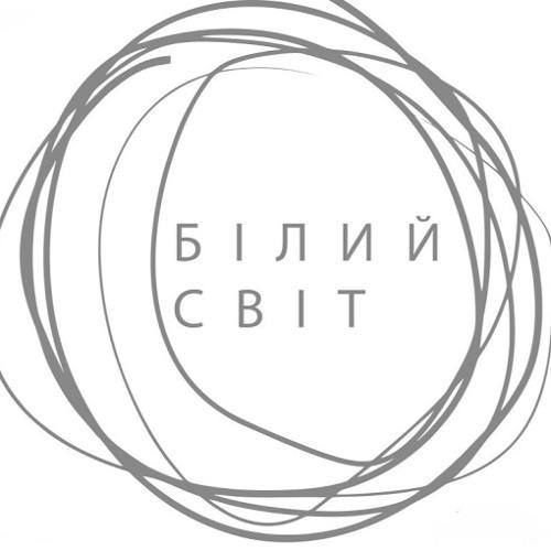 Білий Світ's avatar