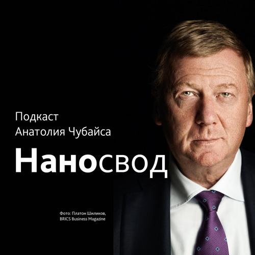 Наносвод's avatar