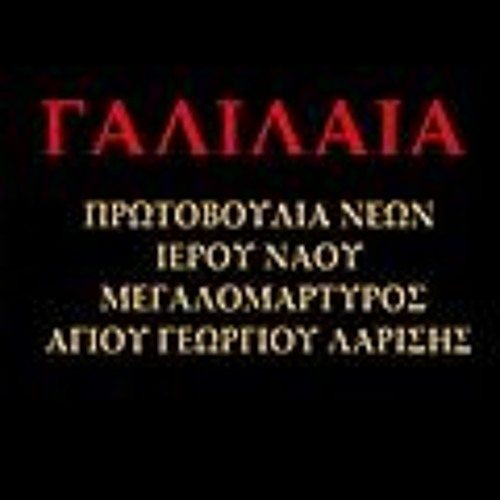 galilea.gr's avatar