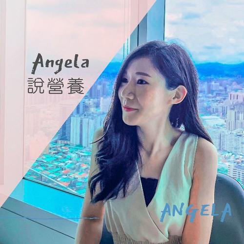 Angela營養師's avatar