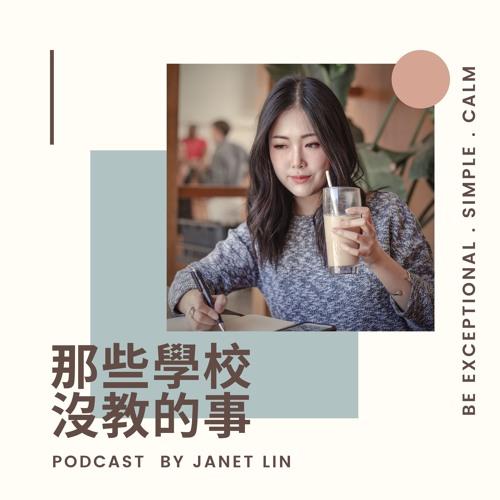 Janet Lin   那些學校沒教的事's avatar