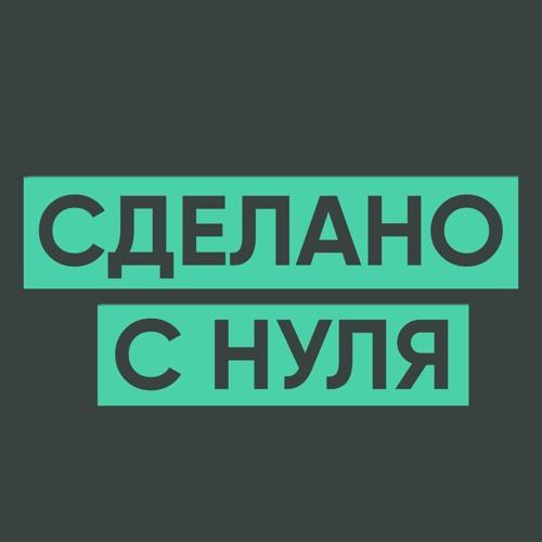 Сделано с нуля's avatar