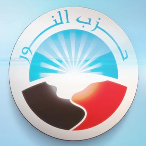 حزب النور- AlNour Party's avatar