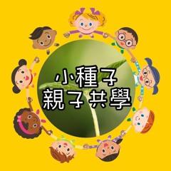 小種子親子共學Assists_Seed