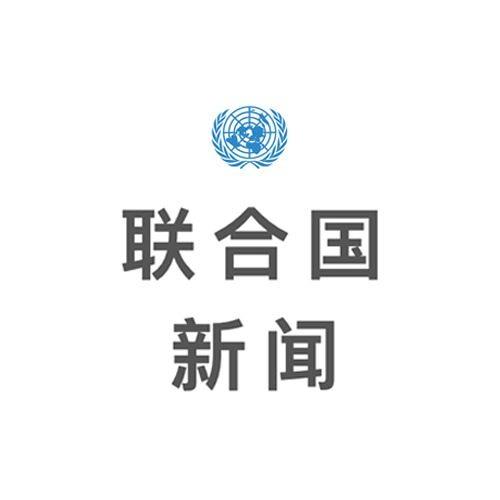 联合国新闻's avatar