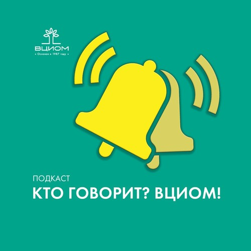 ВЦИОМ's avatar