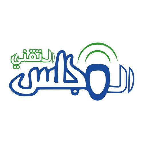 المجلس التقني's avatar