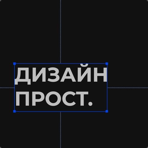 Дизайн Прост's avatar