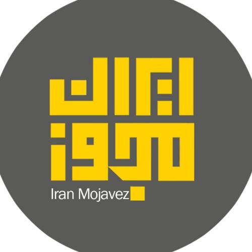 Iranmojavez Records نشر ایران مجوز's avatar