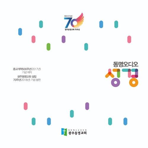광주동명교회's avatar