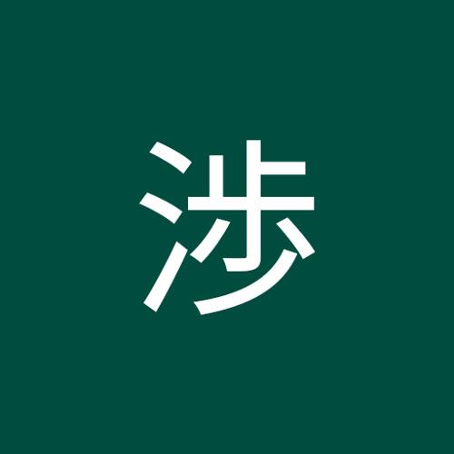 塩野渉's avatar