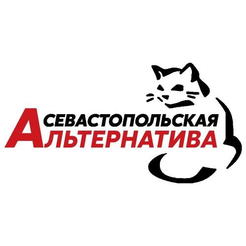 Севастопольская Альтернатива's avatar