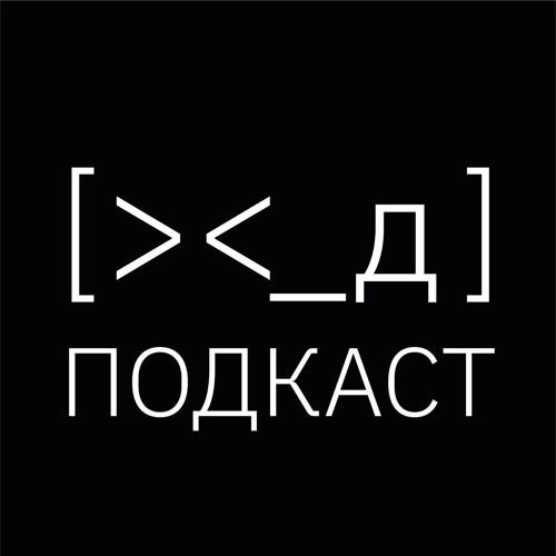 Худсовет Подкаст's avatar
