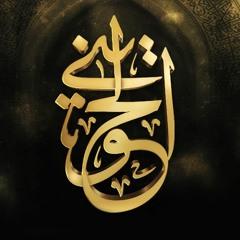 القابض على دينه كالقابض على الجمر - للشيخ الحويني