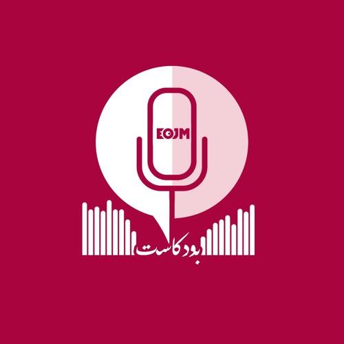 المرصد المصري للصحافة والإعلام - Eojm's avatar