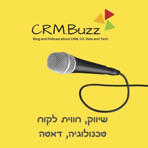 CRM.Buzz - שיווק, חוויית לקוח, טכנולוגיה, דאטה's avatar