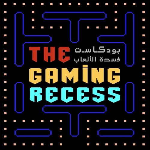The Gaming Recess | بودكاست فسحة الألعاب's avatar
