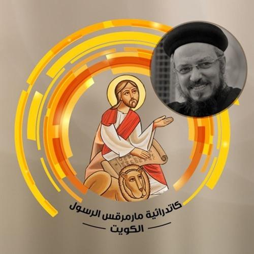 أبونا داود لمعي's avatar