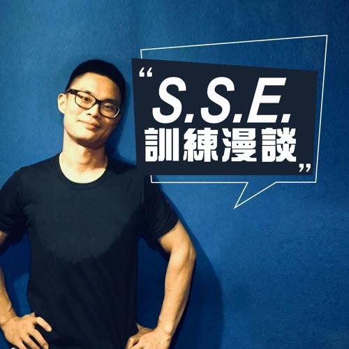 SSE 訓練漫談's avatar