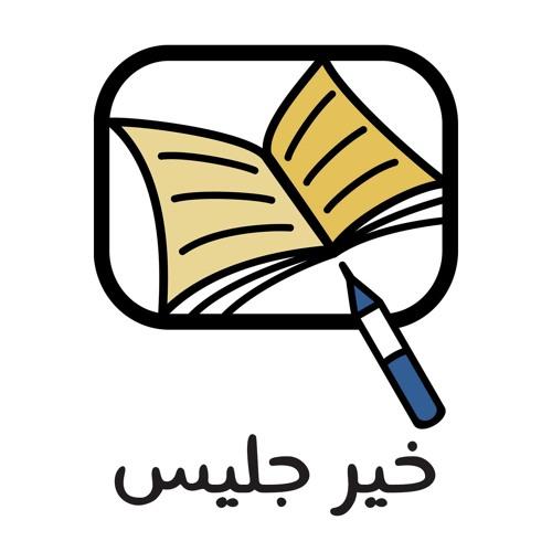 بودكاست خير جليس's avatar