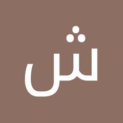 شيماء جابر