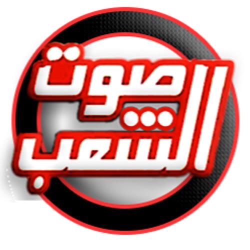 صوت الشعب's avatar