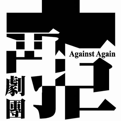再拒劇團Against Again Troupe's avatar