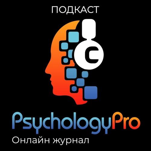 Онлайн журнал PsychologyPRO's avatar