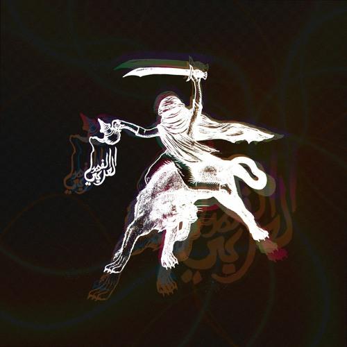 Arabian Panther النمر العربي's avatar