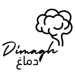 Dimagh Podcast | بودكاست دماغ
