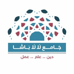 Lala Basha Mosque جامع لالا مصطفى باشا