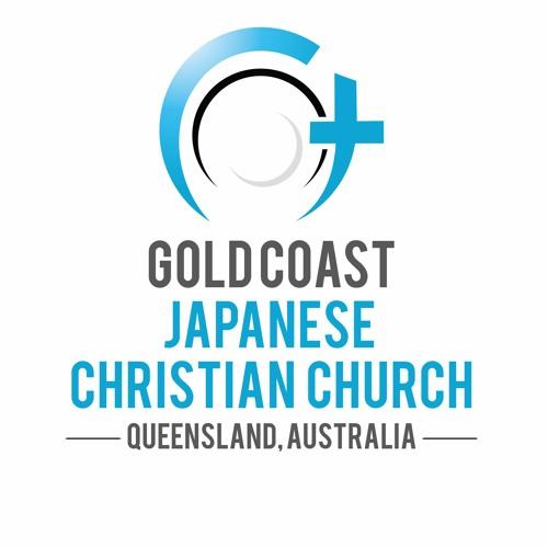 ゴールドコースト日本人キリスト教会's avatar