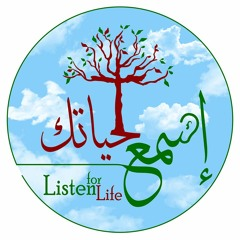 Listen for Life اسمع لحياتك