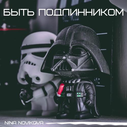 Nina Novikova's avatar