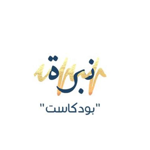 بودكاست نبرة's avatar