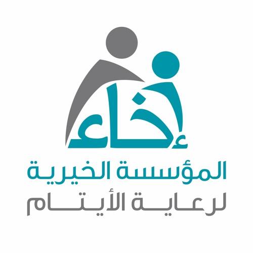 المؤسسة الخيرية لرعاية الأيتام إخاء's avatar