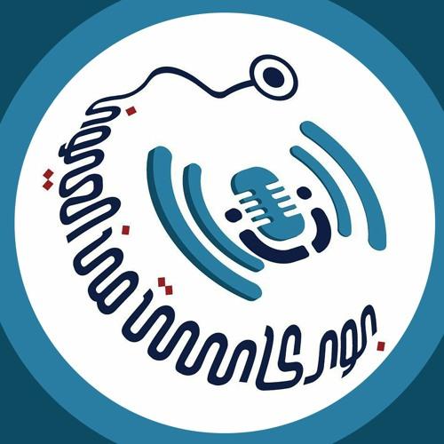 بودكاست من العيون's avatar