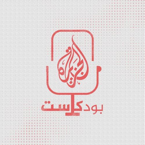 Al Jazeera Podcasts الجزيرة بودكاست's avatar