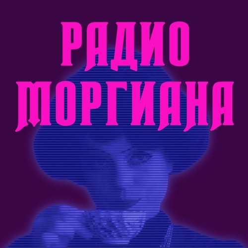 Радио Моргиана's avatar