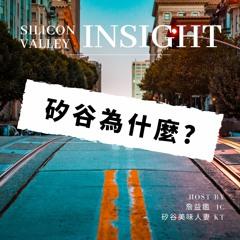 EP4- 從台灣創業到矽谷創投之路 專訪無名小站創辦人簡志宇 Wretch