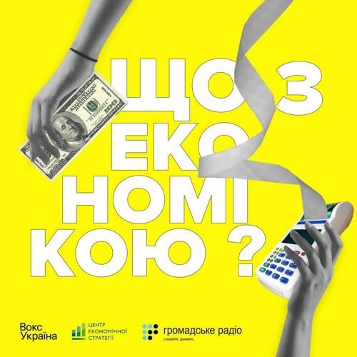 CES Ukraine - подкаст Що з економікою?'s avatar