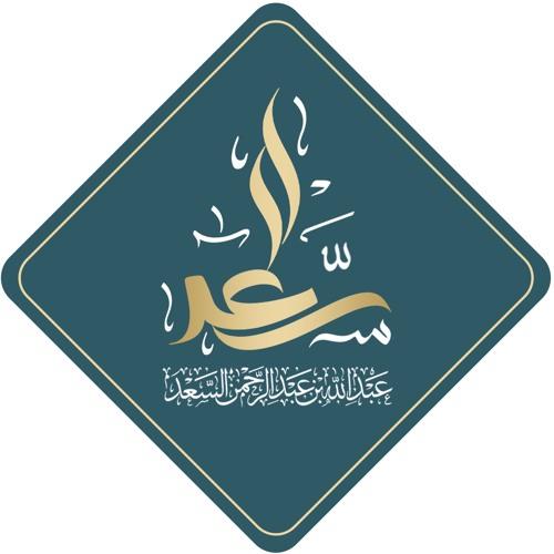 الصفحة الرسمية للعلامة عبدالله السعد's avatar