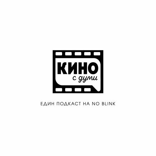 Кино с думи   един подкаст на NO BLINK's avatar