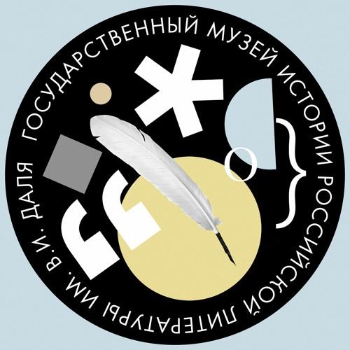 Литературный музей's avatar