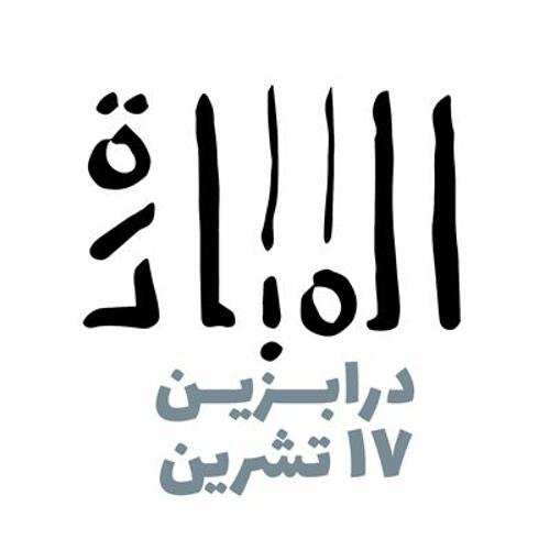 AlMubadara // Drabzeen's avatar