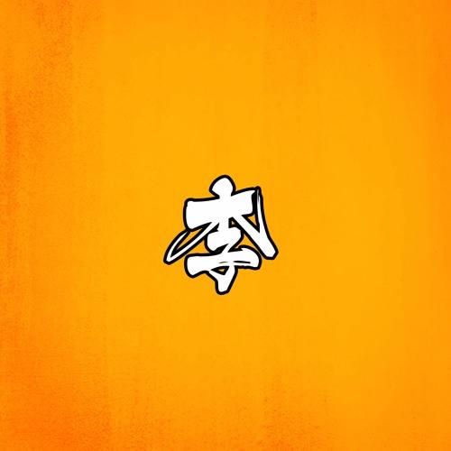 ProducedByJuce  ジュース's avatar