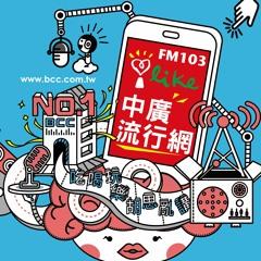 中廣流行網