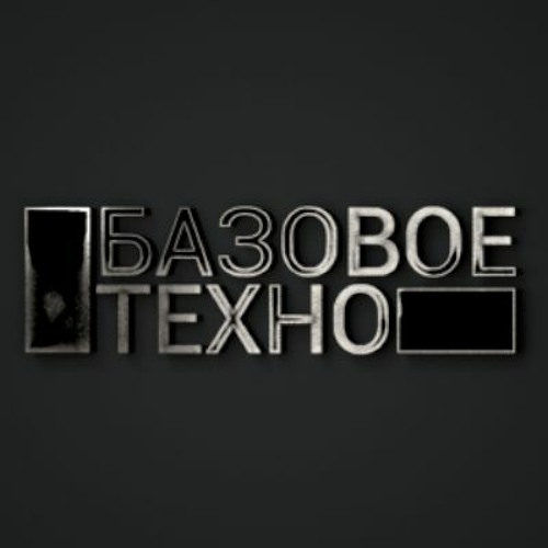 Базовое Техно's avatar