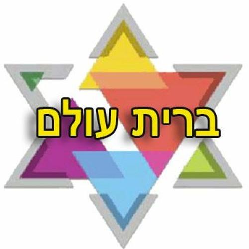 ברית עולם בראשות הרב אורי שרקי's avatar