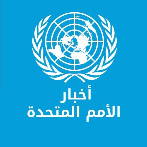 UNNewsArabic's avatar